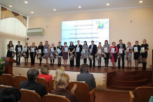 Конкурс лучшие учителя в кемеровской